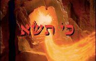La grandeur du Maître et la stature du disciple! Zéra Chimchone Paracha Ki Tissa. Michel Baruch