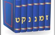 Mishna Kilayim Chapitre 5 - Ilan Fitoussi