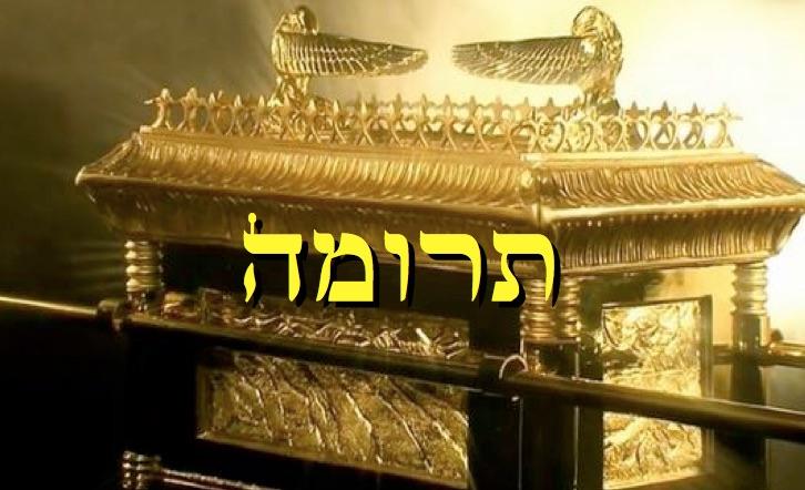 Divré Torah Parachat Térouma - 5777 - Yéhouda Moshé Charbit