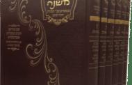 Mishna Démaï Chapitre 6 - Ilan Fitoussi