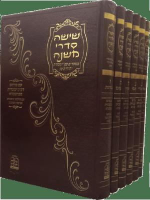 Mishna Maasserot – Chapitre 3