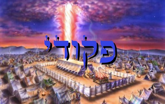 Divré Torah Parashat Pékoudé - 5776 - Yéhouda Moshé Charbit