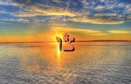 Divré Torah Parashat Tsav - 5776 - Yéhouda Moshé Charbit
