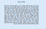 Dikdouk - Grammaire III - Parashat Ki Tissa - Shéva Na'h et Shava Na' II