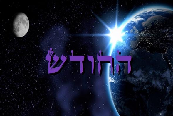 Divré Torah Parashat Ha'hodesh - 5776  Yéhouda Moshé Charbit