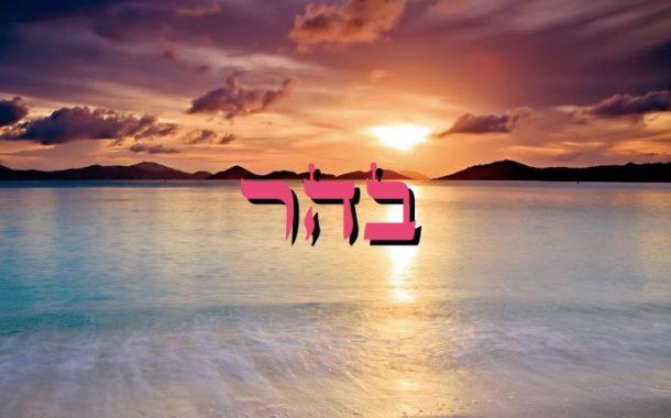 Pour quelle raison a-t-on rapporté que la Chémita est liée au Sinaï? Zera Chimchon Parachat Béhar - Michel Baruch