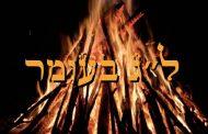 Lag Baomer - 5776 - Yehouda Moshé Charbit