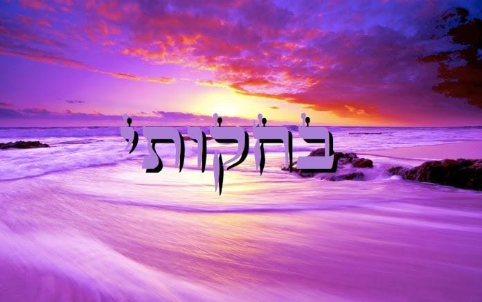 Yaakov et Eliahou Zera Chimchon Parachat Béhoukotaï - Michel Baruch