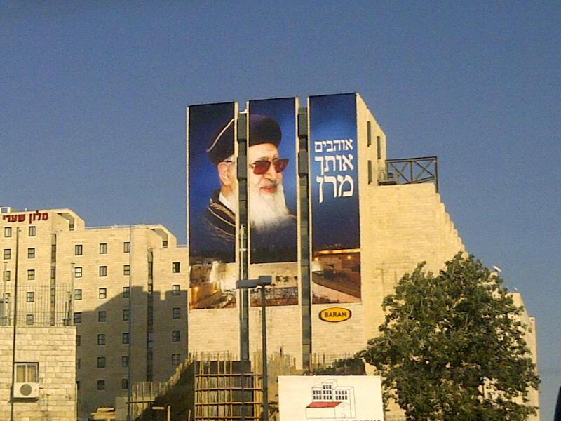 Qui était Rav Ovadia Yossef Zatsal ? Nathalie Zerbib