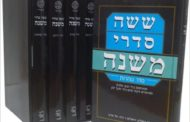 Mishna Kilayim Chapitre 1 - Ilan Fitoussi