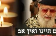 Qui était Rav Ovadia Yossef Zatsal ?