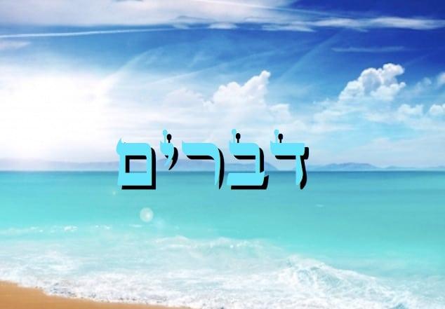 Parashat Dévarim - 5776 - Yéhouda Moché Charbit