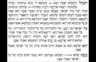 Quelques lois concernant le Kaddich- Halacha yomit