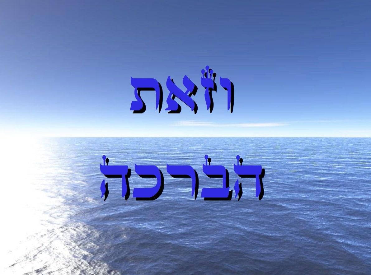 Parashat Vézot Habérakha - 5777  Yéhouda Moshé Charbit