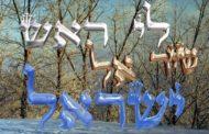 Vaychla'h : la Paracha de l'Exil ! Réouven Carceles