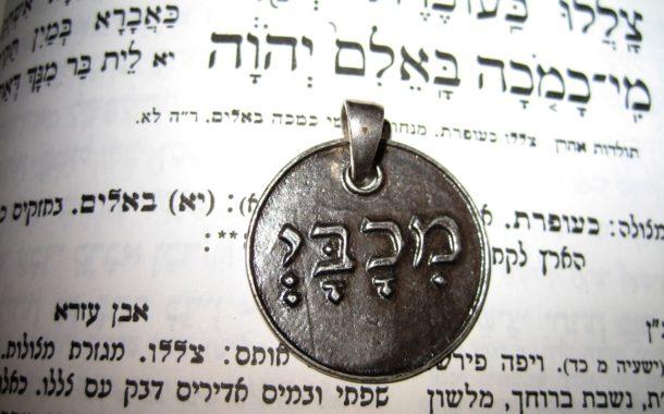 Matitiahou et ses fils les 'Hashmonaïm – Asmonéens