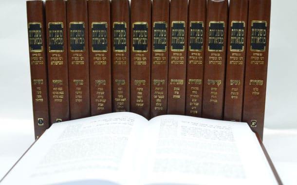 Introduction à l'étude de la Mishna - Rav Yohanan R.