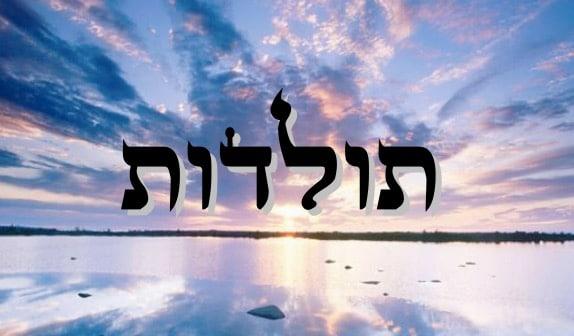 Divré Torah Parashat Toledot - 5778 - Yéhouda Moché Charbit