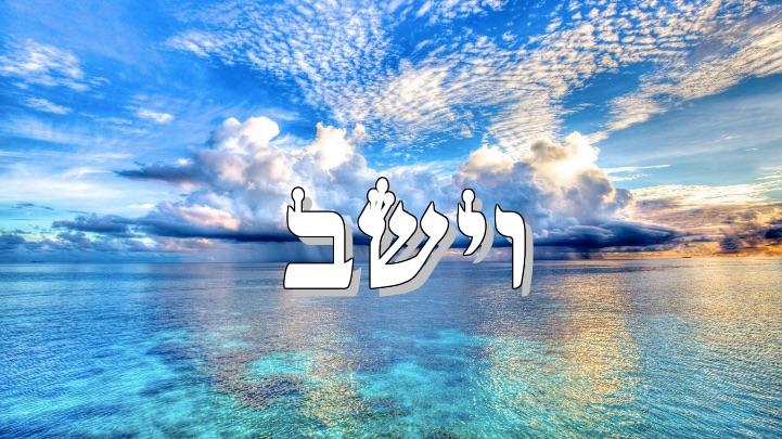 Divré Torah Vayéchev - 5778 - Yéhouda Moché Charbit