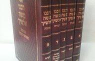 Parashat Shémot 5777 - Jardindelatorah (Rabbi Moshé AlSheikh)