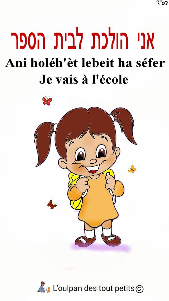 Hébreu français- Je vais à l'école