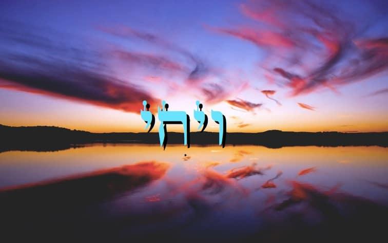 Parashat Vay'hi - Les bénédictions - Réouven Carceles