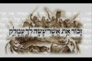 Qu'est ce que« Parashat Zakhor »? Rav David Pitoun