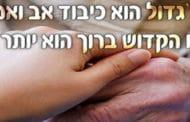 L'obligation de respecter et de craindre le père et la mère  - Halakha Yomit
