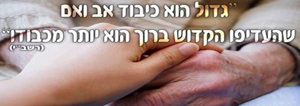 L'obligation de respecter et de craindre le père et la mère  - Halackha Yomit