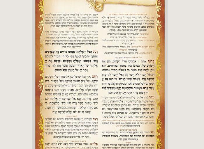Quelques règles sur le repas, concernant les femmes. Halakha Yomit