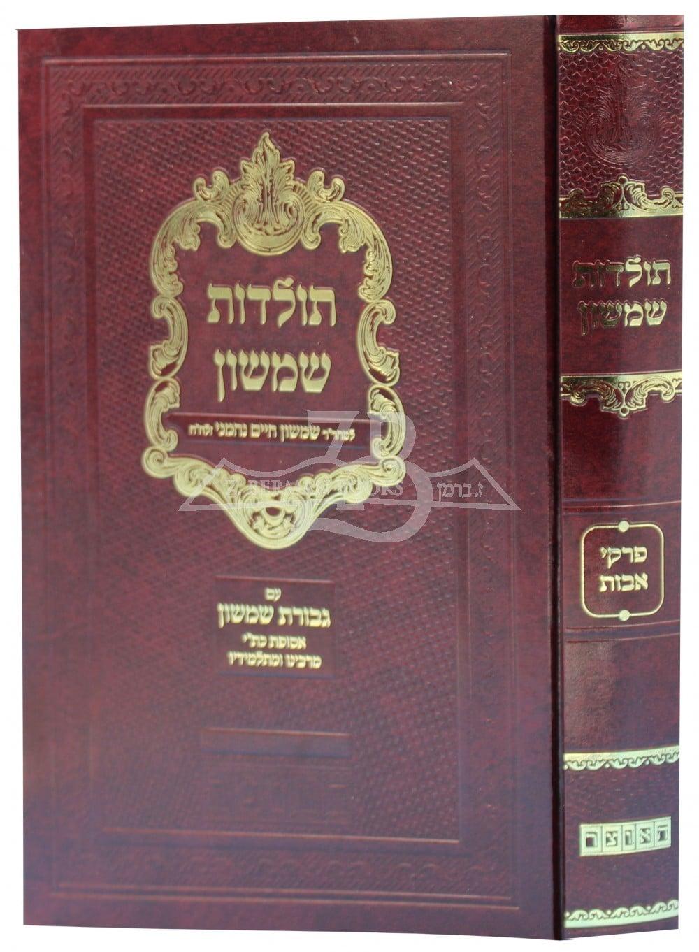 Toldot Chimchon - Pirké Avot - Chapitre I - Seconde Mishna