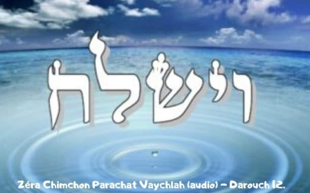 Zéra Chimchon Parachat Vaychlah (audio) . Darouch 12. Michel Baruch