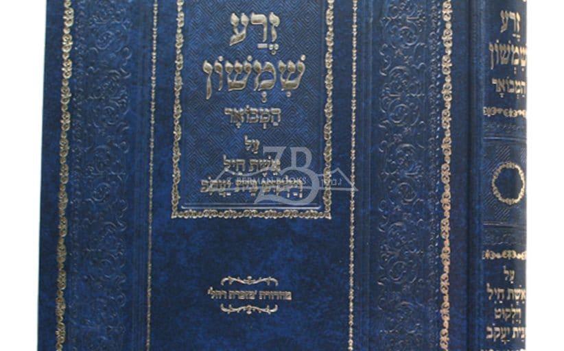 Zera Chimchon Paracha Vaygash (audio) - Darouch 1