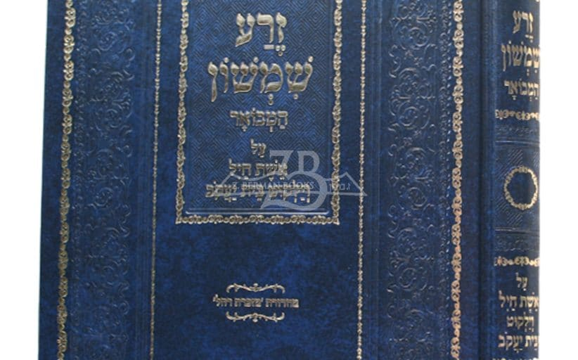 Rabbi Chimchon Haïm Nahmani zl- Michel Baruch