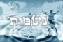 Parashat Vaéra - Jardindelatorah (Cinq divré Torah dont Ben Ich Hay et Rabbi Yaakov Abe'hséra)