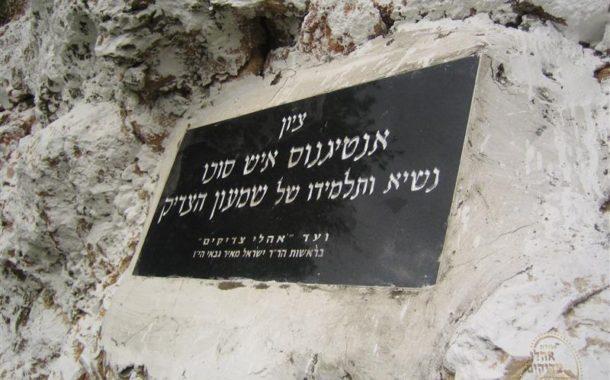Toldot Chimchon (audio) - Pirké Avot - Chapitre I - Troisième Mishna