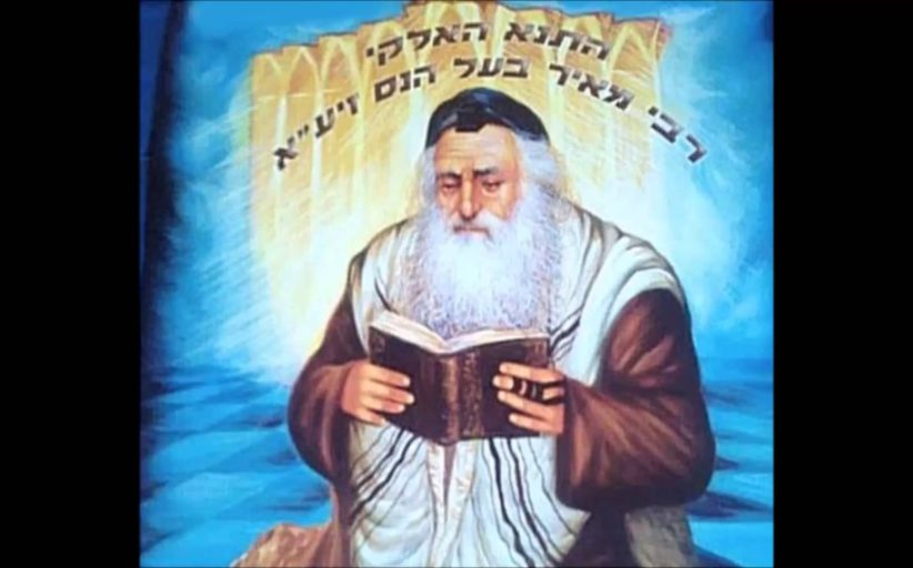 Rabbi Méir Baal Haness (audio) - Michel Baruch