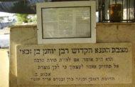 Toldot Chimchon (audio) - Pirké Avot - Chapitre II - Huitième Mishna