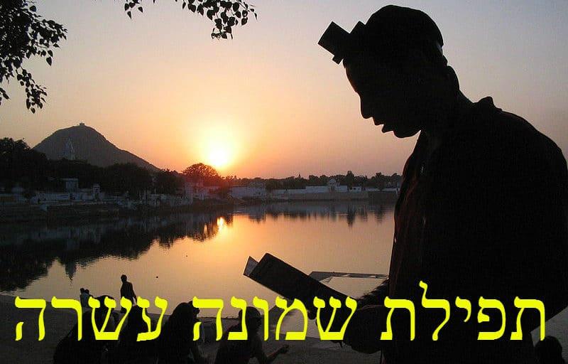 Les pensées précises de la Amida - Rav David Pitoun