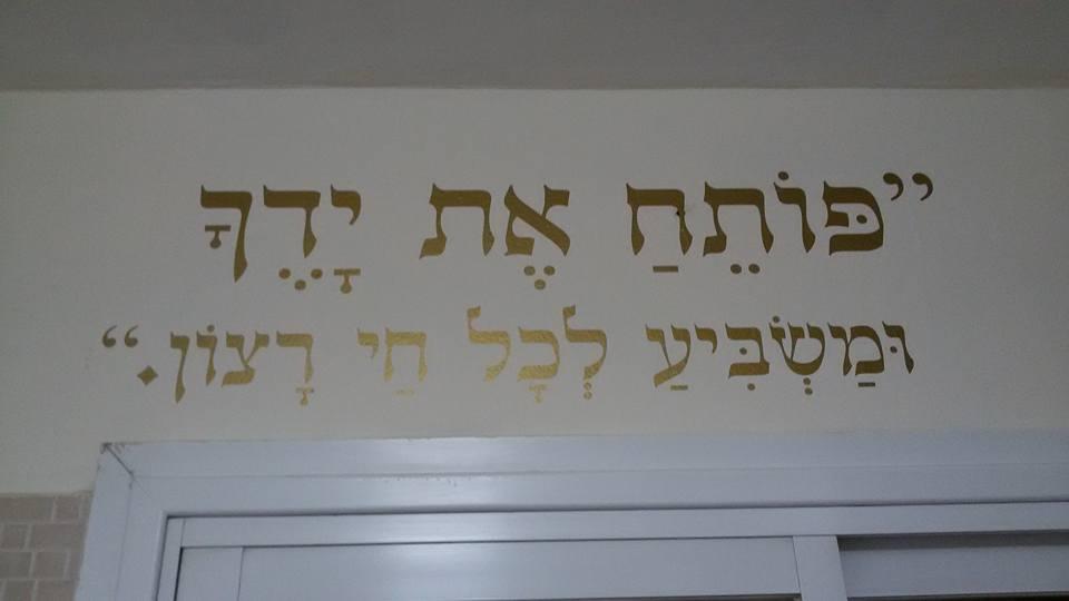 « Potea'h Ete Yade'ha » - Rav David Pitoun