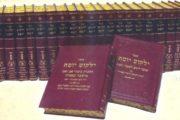 Malade à Kippour et Nétilat Yadaïm 5. Yalkout Yossef Ch. 161 §8. Yéhouda Berros
