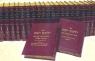 Yalkout Yossef - Lois de Nétilat YadaymCh 158 - N°3 - Rav Yoel Hattab
