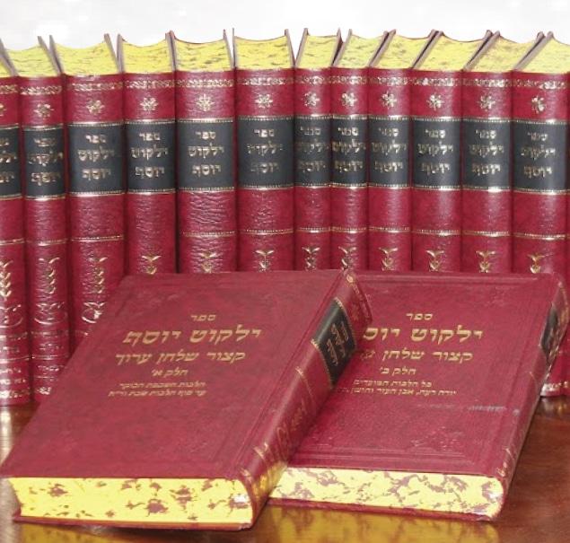 Nétilat Yadaïm pour un fruit sec ? Yalkout Yossef Ch. 158 §17-19
