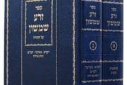 Zera Chimchon (audio) - Haggada de Pessa'h - Pessa'h Matsa et Maror, est ce le bon ordre ?  Michel Baruch