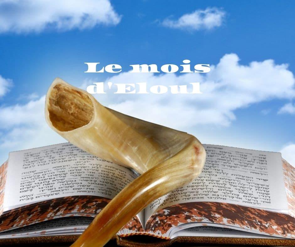 Eloul le mois de la miséricorde. Halacha Yomit