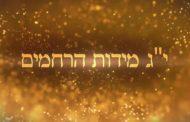La prière de Moché. Les 13 Attributs de miséricorde
