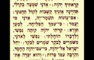 Chir Hamaalot Mimaamakim - Michel Baruch (Liturgie des Yamim Noraïm)