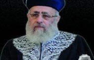 Lois des bénédictions (Bérakhot) - Tou Bichvat - Cours de Rav Its'hak Yossef du 19 janvier 2019