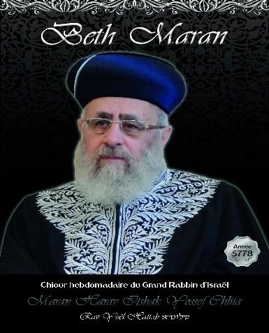 Le Omer (4) - Cours hebdomadaire du Rishon Letsione Marane Rav Itshak Yossef Shalita du 11 Mai 2019