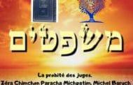 La probité des juges. Zéra Chimchon Paracha Michpatim